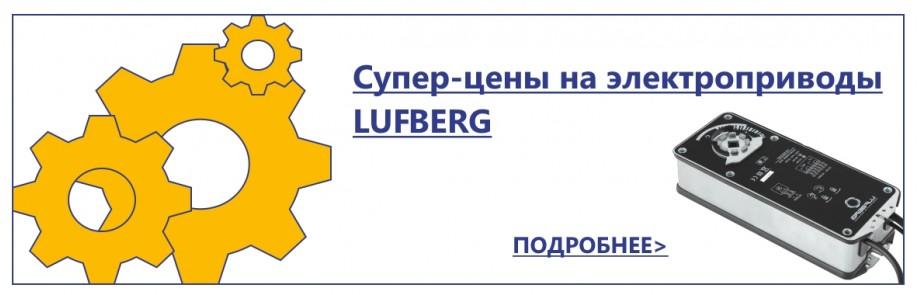 Акция на приводы lufberg